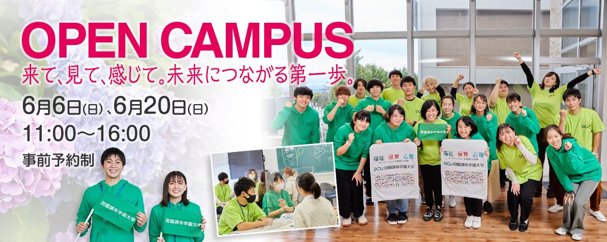 6月20日オープンキャンパス