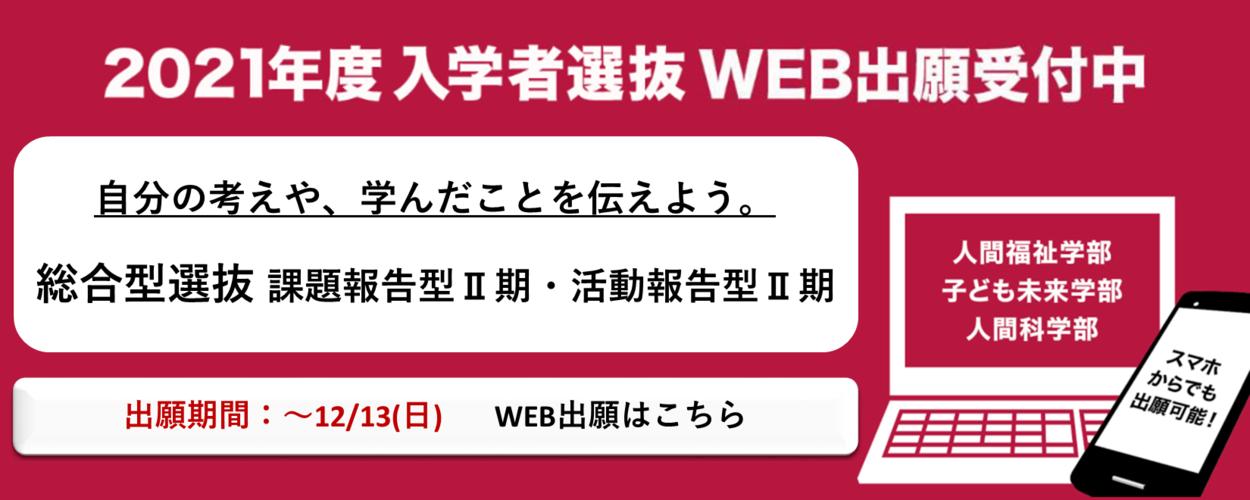 2021年度入学者選抜WEB出願(総合型Ⅱ期)