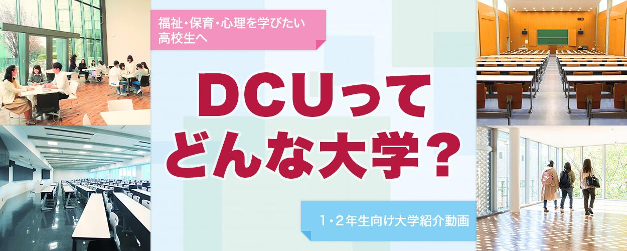 DCUってどんな大学?