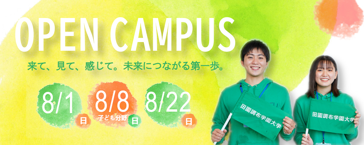 8月1日オープンキャンパス