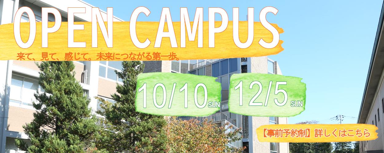 10月10日オープンキャンパス
