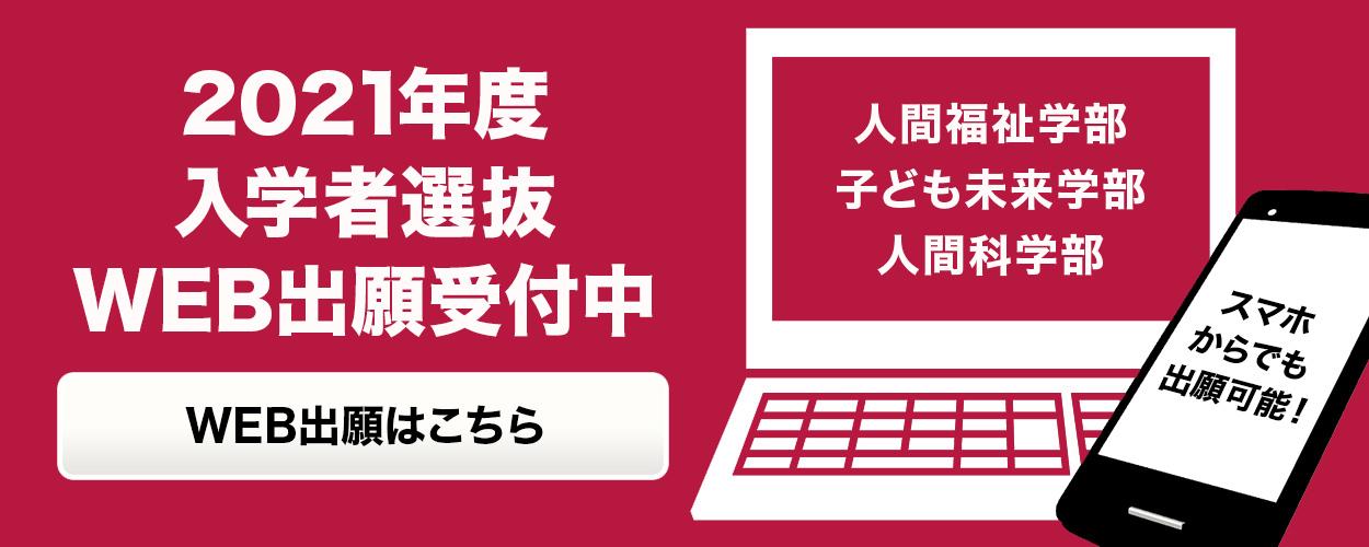 2021年度入学者選抜WEB出願